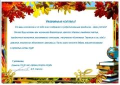 Поздравительные открытки_1